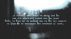 sanjuro o aggelos mou mu stixoi lyrics ο αγγελος μου στιχοι