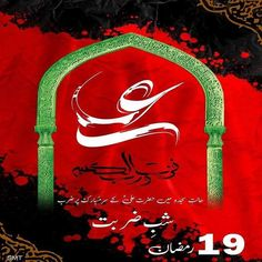 Shab-e-Zarbat (19 Ramzan 1437 / 2016) #Gham_E_ALI_Slwt