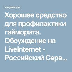 Хорошее средство для профилактики гайморита. Обсуждение на LiveInternet - Российский Сервис Онлайн-Дневников