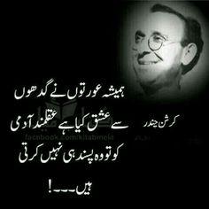 Or aqalmand aadmi k pas aurat ko hasil karny ki aqal nhi hoti. Love Quotes In Urdu, Funny Quotes In Urdu, Love Quotes Poetry, Urdu Love Words, Love Poetry Urdu, Quotes By Famous People, People Quotes, Qoutes, Quotations