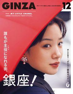 Magazine Japan, Ginza Magazine, Fashion Magazine Cover, Japan Design, Graphic Design Layouts, Commercial Design, Magazine Design, Editorial Design, Book Design