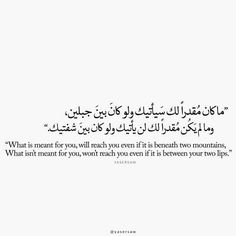 What is meant for you, will reach you even if it is beneath two mountains. What isn't you, won't reach you even if it is between your two lips