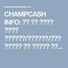 CHAMPCASH INFO: अब घर बैठे अपने मोबाइल/लैपटॉप/कंप्यूटर से कमाएं हज...