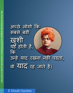 अच्छे लोगो कि सबसे बडी ख़ुशी यह होती है कि उन्हे याद रखना नही पडता वो याद  रह जाते है। #hindiquotes #swamivivekananda #quotes