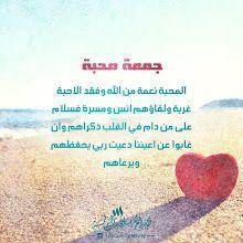 أجمل صور ليوم الجمعة ماجمل العبارات مداد الجليد Blessed Friday Beautiful Quran Quotes Jumma Mubarak Images