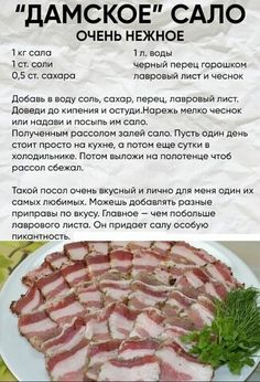 Low Carb Recipes, Cooking Recipes, Easy Holiday Recipes, Good Food, Yummy Food, Salmon Dishes, Cookery Books, Russian Recipes, Sandwich Recipes