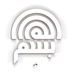 Bismillah / dairesel kompozisyon