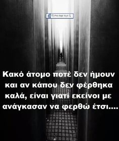 Truth And Lies, Greek Quotes, English Quotes, Of My Life, Memories, Feelings, Words, Truths, Angel