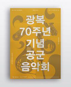 광복 70주년 공군음악회 - 그래픽 디자인, 브랜딩/편집