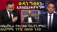 Ethiopian News | በአልጄዚራ የቀረበው የሱዳን ምሁር አስደማሚ ንግግር በአባይ ጉዳይ | Egypt | Sud... Egypt, News, Movies, Movie Posters, Film Poster, Films, Popcorn Posters, Film Books, Movie