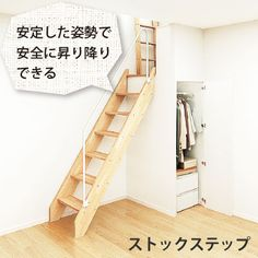 安定した姿勢で安全に昇り降りできる 「ストックステップ」 Banner, Loft, House, Furniture, Home Decor, Stairs, Banner Stands, Decoration Home, Home