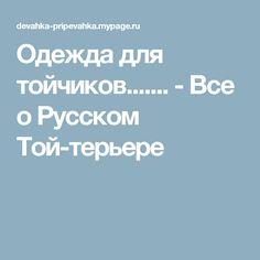 Одежда для тойчиков....... - Все о Русском Той-терьере