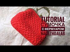 Вязание крючком сумочка с фермуаром из трикотажной пряжи - YouTube