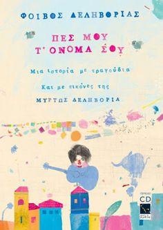 Ολοήμερο Νηπιαγωγείο Ποταμιάς - Παίζουμε σχολείο;: Φίλοι στη ζωή. Γλειφιτζούρια με μπαλόνια My Family, Childrens Books, Books To Read, Diagram, Education, Reading, Blog, Kids, Bible