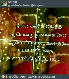 Love tamil Sad Life Quotes, Too Late Quotes, True Quotes, Love Feeling Images, Love Quotes With Images, Failure Quotes, Success Quotes, Quotes About Haters, Good Morning Messages