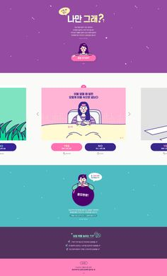 [텐바이텐]나만그래? #텐바이텐 #기획전 #PLAYing #이벤트 #프로모션 #graphic #Illustration Book Layout, Web Layout, Layout Design, Website Design Inspiration, Graphic Design Inspiration, Keynote Design, Event Banner, Promotional Design, Website Layout