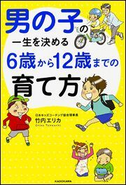 生活・実用書「男の子の一生を決める 6歳から12歳までの育て方」竹内エリカのあらすじ、最新情報をKADOKAWA公式サイトより。「字が汚い」「宿題をしない」「人の話を聞かない」。小学校での男の子を見て不安がるお母さん。大丈夫!15000人の子どもをみてきた著者が男の子の頭の中、やる気のポイントをわかりやすく解説します!