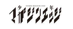 「都会のトム&ソーヤ」マンガ版、フクシマハルカが新雑誌エッジで連載(画像 13/13) - コミックナタリー
