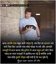 Gernal Knowledge, Knowledge Quotes, Reality Quotes, Success Quotes, English Word Book, Motivational Picture Quotes, Good Thoughts Quotes, Zindagi Quotes, Martial Art