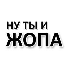 Mood Wallpaper, Trippy Wallpaper, Stupid Memes, Funny Memes, Russian Jokes, Hello Memes, Happy Memes, Fun Live, Cute Love Memes