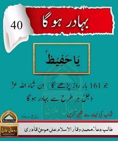 Duaa Islam, Islam Hadith, Allah Islam, Islamic Qoutes, Islamic Messages, Islamic Dua, Allah Quotes, Quran Quotes, Beautiful Names Of Allah