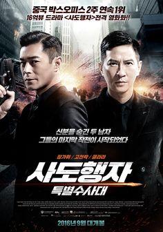 the details movie online
