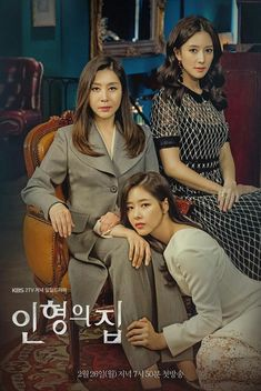Mysterious Personal Shopper - 인형의 집 -- Click image to install Kodi/Icdrama and watch -- This drama tells the story of the love, friendship and betrayal between two women: Hong Se Yeon (Par Korean Drama Watch Online, Korean Drama Tv, Drama Korea, Sang Jin, Kim Sang, Free Full Episodes, Watch Full Episodes, Romance Movies, Drama Movies