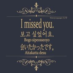 """I missed you."" in Korean and Japanese"