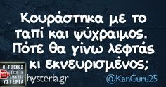 Greek Quotes, Wallpaper Quotes, Statues, Funny Pictures, Jokes, Wallpapers, Let It Be, Humor, Reading
