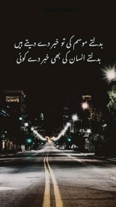 Cute Song Lyrics, Cute Songs, Urdu Poetry, Words, Movie Posters, Deep, Film Poster, Billboard, Horse