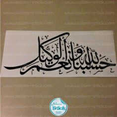 #Sticker hasboun Allah #stickers #wallstickers #decals #stickersmuraux  #islamicwallstickers