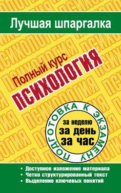 Психология. Полный курс #чтение, #детскиекниги, #любовныйроман, #юмор, #компьютеры