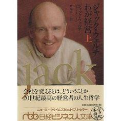 ジャック・ウェルチ わが経営(上) (日経ビジネス人文庫)