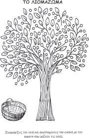 Αποτέλεσμα εικόνας για ελια νηπιαγωγειο φυλλα εργασιας Taxi, Crafts, Inspirational, Education, Kids, Young Children, Manualidades, Boys, Children