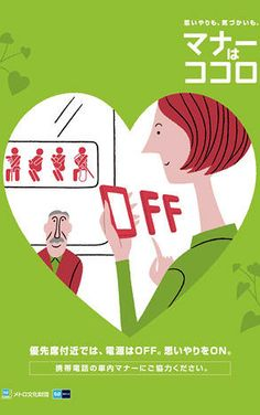2 | Completely Adorable Posters About Manners From The Tokyo Metro | Co.Design | business + design