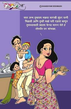 Tamil Comics, Hindi Comics, Comics Pdf, Download Comics, Marathi Jokes, Jokes In Hindi, Comic Book In Hindi, Comic Books, Bangla Comics