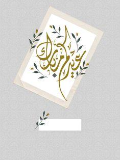 Eid Mubarak Stickers, Eid Stickers, Eid Mubarak Card, Eid Images, Eid Photos, Eid Background, Flower Background Wallpaper, Eid Mubarak Wallpaper, Eid Wallpaper