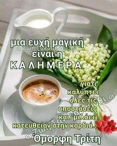 Breakfast, Food, Greek Sayings, Morning Coffee, Essen, Meals, Yemek, Eten
