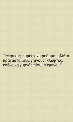 Esena pisw s emena. Epic Quotes, Me Quotes, Funny Quotes, Greek Quotes, Say Something, English Quotes, Picture Quotes, Laugh Out Loud, Quotations