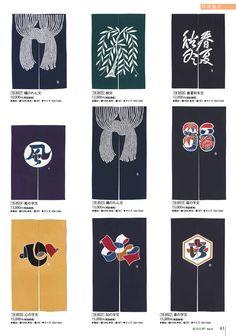 のれん/芹沢銈介 Japanese Textiles, Japanese Patterns, Japanese Fabric, Japanese Art, Noren Curtains, Color Patterns, Neon Signs, Graphic Design, Guest Room