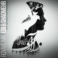 من...، رویایی دارم... @ebi @realshadmehr #ebi #shadmehraghili #lyrics by @yaghma_golrouee #yaghma_golrouee #design by #behrangnamdari