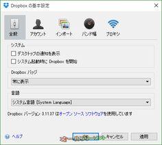 Dropbox 3.11.37 Experimental  Dropbox--基本設定/全般--オールフリーソフト
