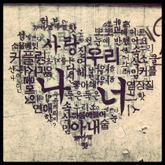 Love (Sarang) #Korea