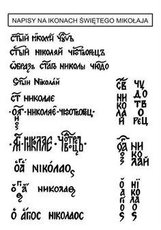 Кам'янець-Подільська іконописна школа   К-ПіШ Byzantine Icons, Saint Nicholas, Orthodox Icons, Lettering, Caligraphy, Illuminated Manuscript, Religious Art, Learn To Read, Painting Techniques