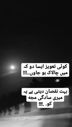 Jokes Quotes, Urdu Quotes, Poetry Quotes, Book Quotes, Quotations, Funny Quotes, Qoutes, Love Poetry Urdu, My Poetry