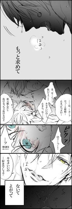 【黒バス腐】はつこい!②【黄黒オメガバースR18】 [17]