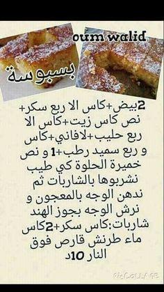 Algerian Recipes, Lebanese Recipes, Indian Food Recipes, Algerian Food, Sweets Recipes, Cooking Recipes, Coffee And Walnut Cake, Tunisian Food, Egyptian Food