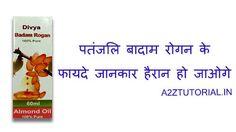 patanjali badam rogan in hindi