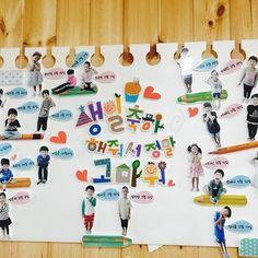관련 이미지 Classroom Themes, Art Education, Kindergarten, Homeschool, Photo Wall, Frame, How To Make, Kids, Crafts