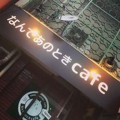 御来店の皆様ありがとうございます名古屋観光もお楽しみくださいませ #なんであのときカフェ